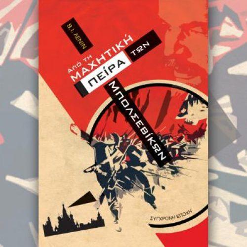 """Εκδήλωση- Βιβλιοπαρουσίαση στη Βέροια: """"Από την μαχητική πείρα των Μπολσεβίκων"""" του Β. Ι. Λένιν"""