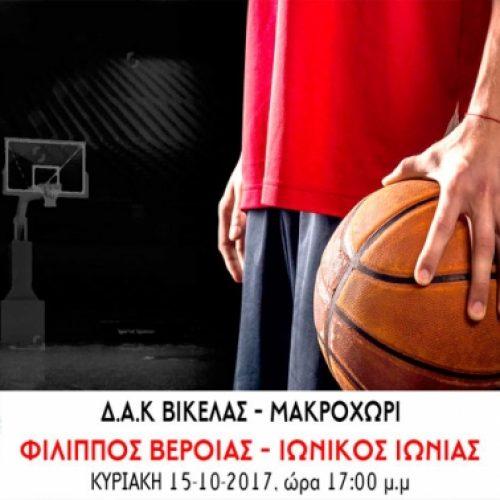 Μπάσκετ: Τον Ιωνικό Ιωνίας υποδέχεται ο Φίλιππος Βέροιας