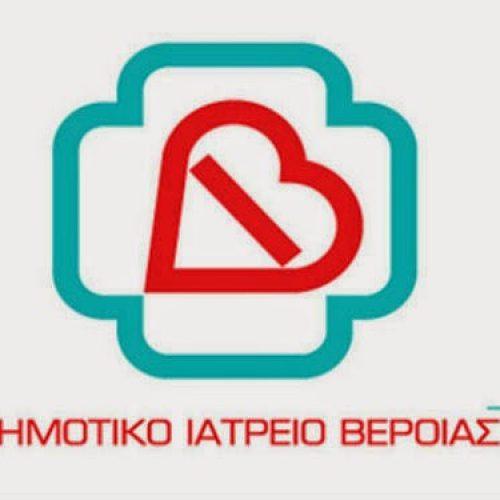 Δημοτικό Ιατρείο Βέροιας. Πρόγραμμα λειτουργίας από 30 έως και  03  Νοεμβρίου