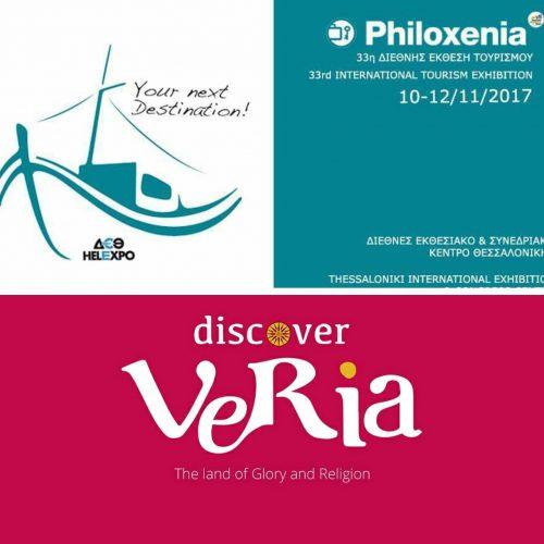Η Αντιδημαρχία Τουρισμού Βέροιας στη «Philoxenia»