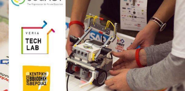 Δράσεις εκπαιδευτικής ρομποτικής στη Δημόσια Βιβλιοθήκη της Βέροιας - Πρόσκληση εκδήλωσης ενδιαφέροντος