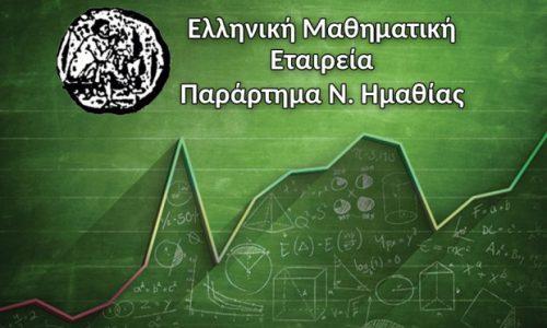 """Μαθήματα προετοιμασίας για τους Μαθηματικούς Διαγωνισμούς """"Θαλής"""" και """"Υπατία"""" 2017"""