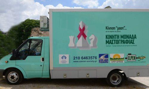 Δωρεάν μαστογραφία στη Νάουσα