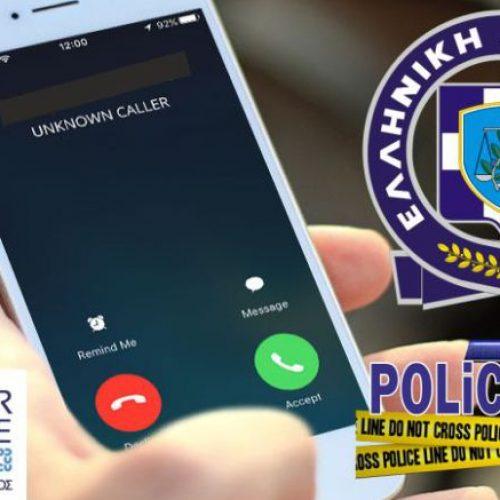 Ενημέρωση της Διεύθυνσης Δίωξης Ηλεκτρονικού Εγκλήματος για ανεπιθύμητες – αναπάντητες κλήσεις