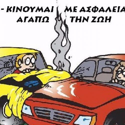 Γ. Ουρσουζίδης: Απολογισμός τροχαίων ατυχημάτων 3ου τριμήνου 2017