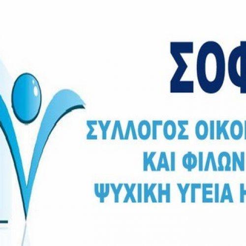 Πρόσκληση του ΣΟΦΨΥ Ημαθίας σε εκδήλωση στο πλαίσιο της Παγκόσμιας Ημέρας Ψυχικής Υγείας
