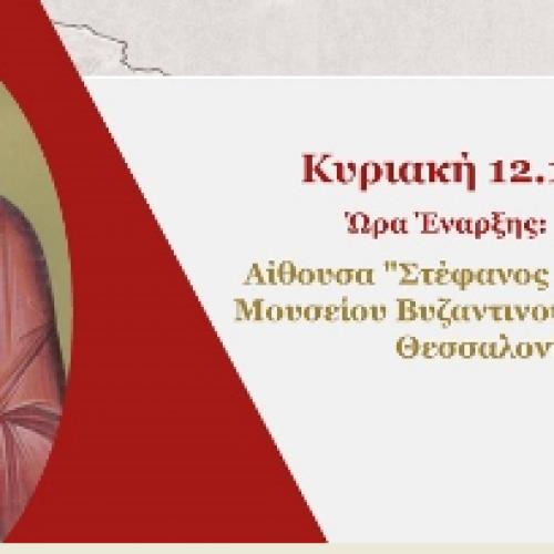 """""""Στα βήματα του Αποστόλου Παύλου"""". Εκδήλωση για το θρησκευτικό – προσκυνηματικό τουρισμό"""