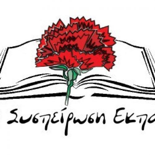 Η ΑΣΕ καλεί όλους τους εκπαιδευτικούς να στηρίξουν  το  ΠΑΝΕΚΠΑΙΔΕΥΤΙΚΟ ΣΥΛΛΑΛΗΤΗΡΙΟ στη Βέροια,  Πέμπτη 23 Νοέμβρη