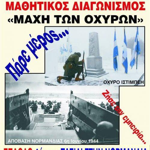 """Μαθητικός διαγωνισμός """"Η μάχη των Οχυρών''"""