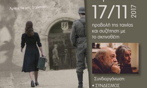 """Ο Π. Βούλγαρης και η Ι. Καρυστιάνη 17/11 στο  ΣΤΑΡ για την παρουσίαση της ταινίας """"Το τελευταίο σημείωμα"""""""