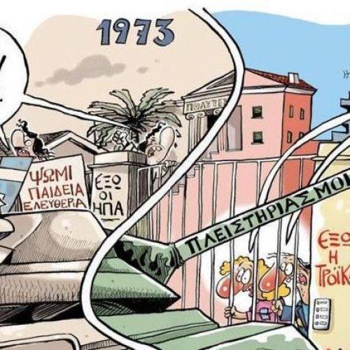 Το Πολυτεχνείο τότε και σήμερα μέσα από  ένα σκίτσο