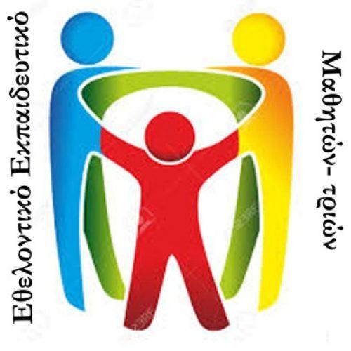 """Ενημερωτική συνάντηση για το """"Ανοιχτό Σχολείο"""" στο Δήμο Νάουσας,  Πέμπτη 9 Νοεμβρίου"""