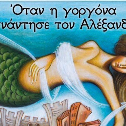 """Βιβλιοπαρουσίαση. Ελισάβετ Τάρη """"Όταν η γοργόνα συνάντησε τον Αλέξανδρο"""". Βέροια, Σάββατο 25 Νοεμβρίου"""