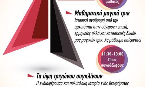 """ΕΜΕ Παράρτημα Ημαθίας: """"Ημερίδα Μαθηματικών στη Νάουσα"""", Κυριακή 3 Δεκεμβρίου"""