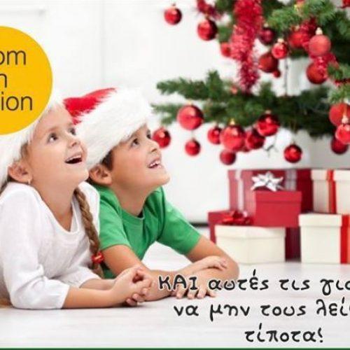 """Η 5η    Χριστουγεννιάτικη """"Καραμελογιορτή"""" στη Νάουσα, Κυριακή 3 Δεκεμβρίου"""