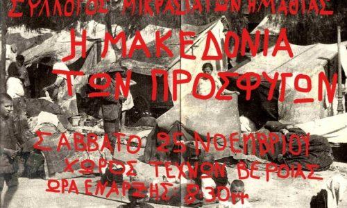 """Θεατρικομουσικοχορευτική παράσταση """"Η Μακεδονία των προσφύγων"""" από το Σύλλογο Μικρασιατών Ημαθίας"""