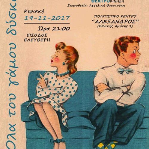 """""""Όλα του γάμου δύσκολα!"""" Πολιτιστικό Κέντρο  """"Αλέξανδρος"""",  Κυριακή  19  Νοεμβρίου"""