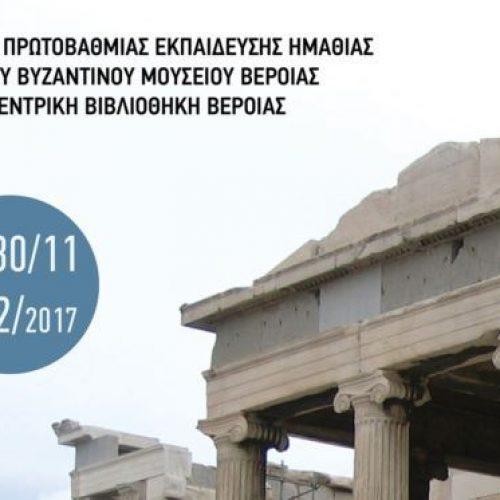 Τριήμερο προβολής ταινιών ιστορικών θεμάτων στη Δημόσια Βιβλιοθήκη Βέροιας - Το αναλυτικό πρόγραμμα