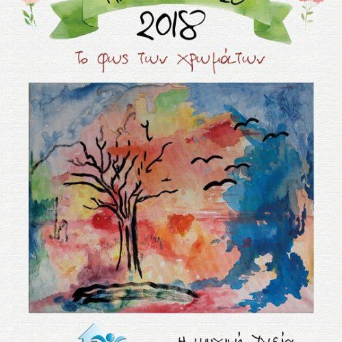 Ημερολόγιο 2018 του ΣΟΦΨΥ Ημαθίας