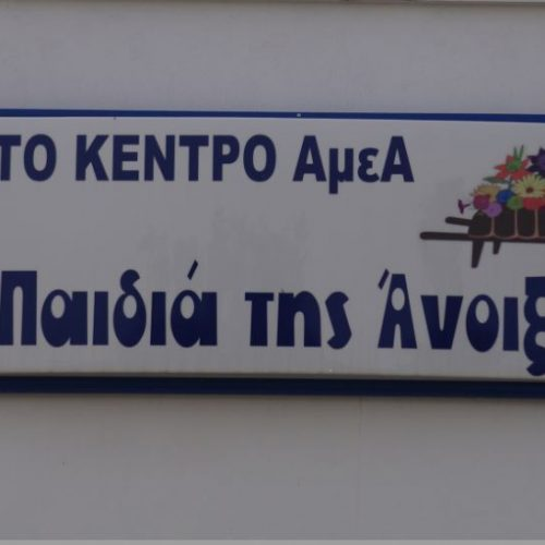 """Τα """"Παιδιά της Άνοιξης"""" ευχαριστούν το τοπικό τμήμα Αλεξάνδρειας του Ελληνικού Ερυθρού Σταυρού"""