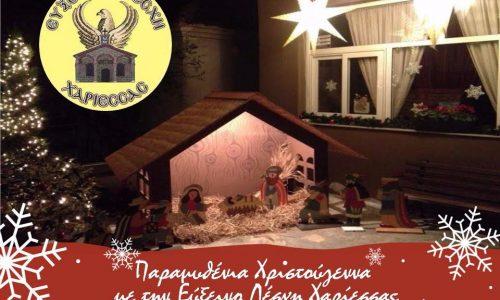 Παραμυθένια Χριστούγεννα με την Εύξεινο Λέσχη Χαρίεσσας