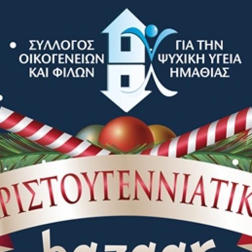 Το Χριστουγεννιάτικο bazaar του ΣΟΦΨΥ Ημαθίας. Βέροια, από 4 έως 8 Δεκεμβρίου