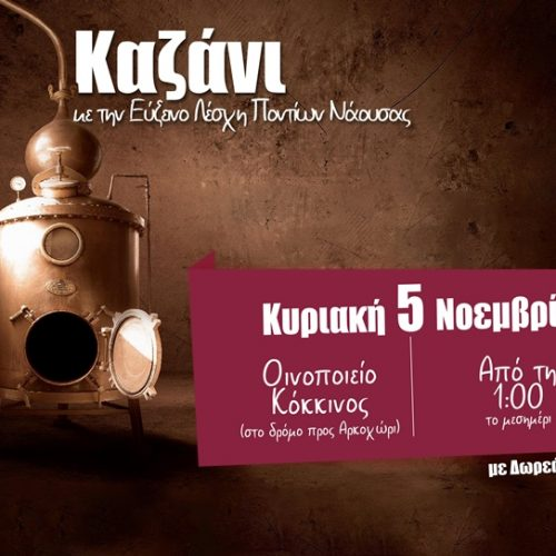 Γλέντι σε Καζάνι από την Εύξεινο Λέσχη   Νάουσας, Κυριακή 5 Νοεμβρίου,