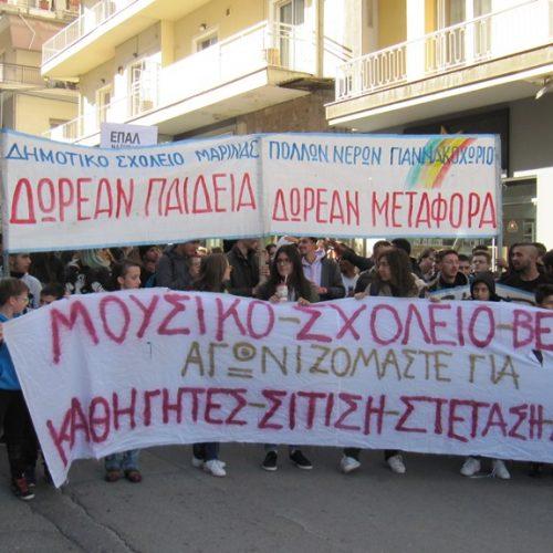 """Πανεκπαιδευτικό Συλλαλητήριο στη Βέροια –  """"Απαιτούμε δημόσια και δωρεάν Παιδεία"""""""