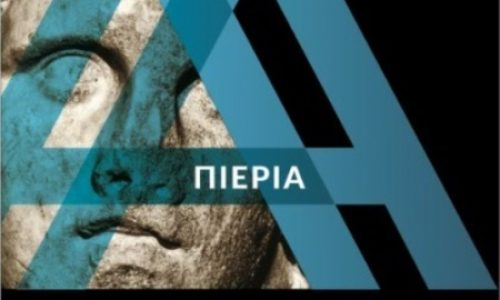"""""""Δίον, η ιερή πόλις των Μακεδόνων"""" εκδήλωση στο Λιτόχωρο από την Περιφέρεια Κ. Μακεδονίας"""