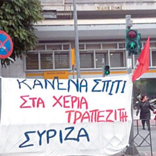 """""""Οι «κανένα σπίτι στα χέρια τραπεζίτη»  διώκτες των αγώνων κατά των πλειστηριασμών""""   γράφει ο Γεράσιμος Χολέβας"""