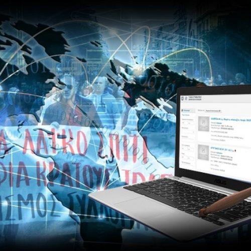 Το ΚΚΕ για την έναρξη των ηλεκτρονικών πλειστηριασμών