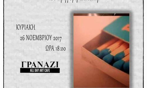 Συνάντηση Τέχνης με αναφορά στην ποιητική διαδρομή του Γρηγόρη Σακαλή. Νάουσα, Κυριακή 26 Νοεμβρίου