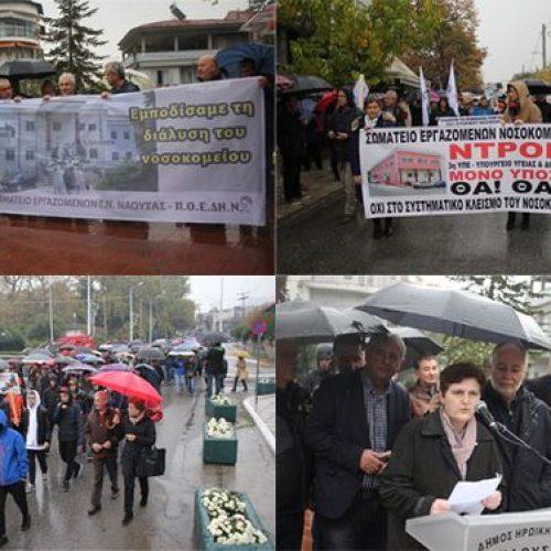 Μεγαλειώδες συλλαλητήριο στη Νάουσα για την αυτονόμηση και ενίσχυση του Νοσοκομείου (video -  φωτορεπορτάζ)