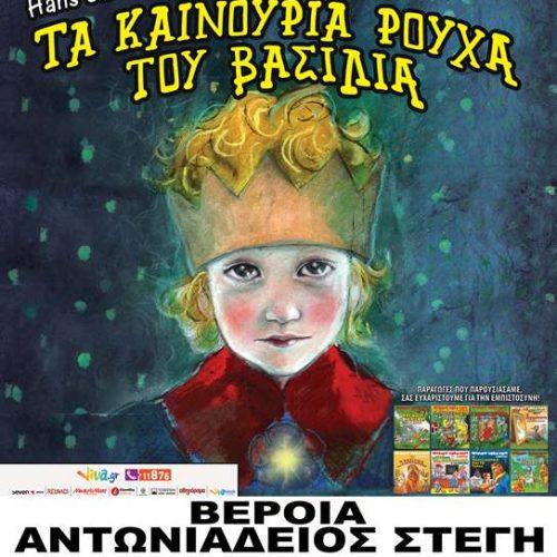 """Το Μικρό Θέατρο Λάρισας με """"Τα καινούργια ρούχα του Βασιλιά"""". Βέροια, Σάββατο 25 Νοεμβρίου"""
