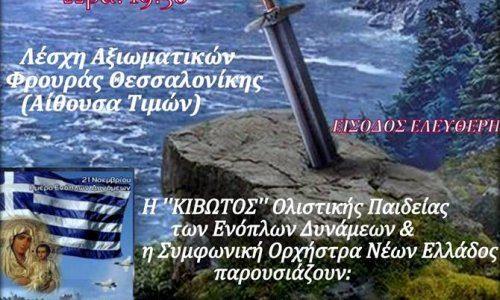 Η Συμφωνική Ορχήστρα Νέων Ελλάδος στην Θεσσαλονίκη με ελεύθερη είσοδο  - Κυριακή 26/11/17
