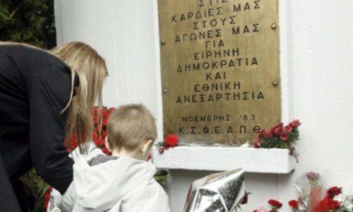 Κάλεσμα της Κομματικής Οργάνωσης Κ. Μακεδονίας του ΚΚΕ για την επέτειο του Πολυτεχνείου