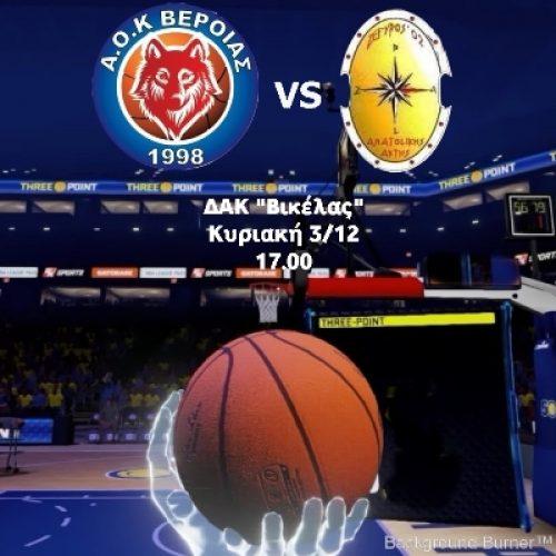 Μπάσκετ: Κάλεσμα του ΑΟΚ Βέροιας για το εντός έδρας παιχνίδι με τον Ζέφυρο