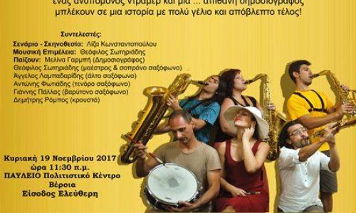 """Ωδείο Μητρόπολης: Μουσική παράσταση """"Αβάντι Μαέστρο"""". Βέροια, Κυριακή 19 Νοεμβρίου"""