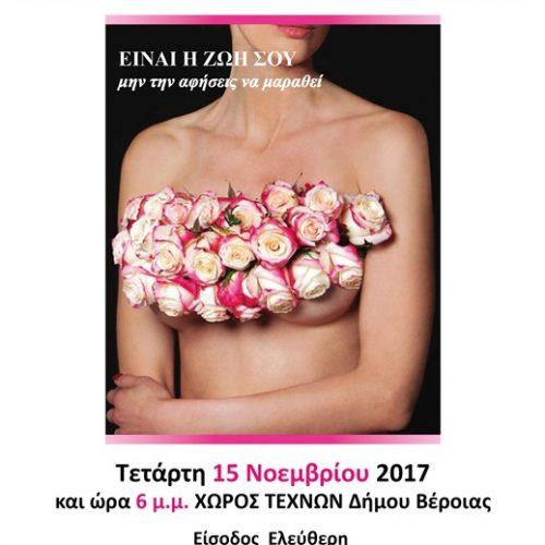 Καρκίνος του μαστού: Πρόληψη - Διάγνωση - Θεραπεία. Βέροια Χώρος Τεχνών