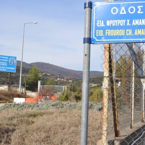 Ονοματοθεσία της οδού που διέρχεται έμπροσθεν της Σχολής  Ελληνικής Αστυνομίας στη Βέροια