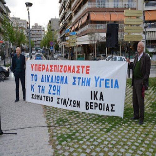 Σωματείο Συνταξιούχων ΙΚΑ Βέροιας: Συλλαλητήριο στην Πλατεία Ωρολογίου, Πέμπτη 9 Νοεμβρίου