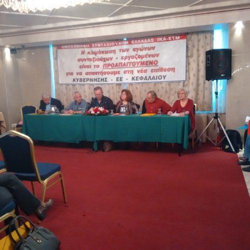 """Σωματείο Συνταξιούχων ΙΚΑ Βέροιας: """"Ολοκληρώθηκαν   οι εργασίες του Έκτακτου Καταστατικού Συνεδρίου της Ομοσπονδίας"""""""