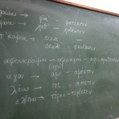 Αρχίζουν και πάλι τα μαθήματα Ποντιακής διαλέκτου στο Πανεπιστήμιο Μακεδονίας