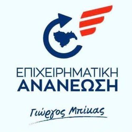 """Εκλογές στο Επιμελητήριο Ημαθίας: Μια απάντηση από την """"Επιχειρηματική Ανανέωση""""..."""