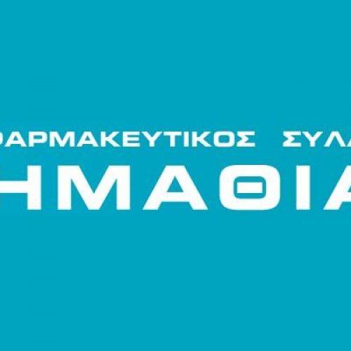 Ο Φαρμακευτικός Σύλλογος Ημαθίας συμμετέχει  στην κινητοποίηση για το Νοσοκομείο   Νάουσας