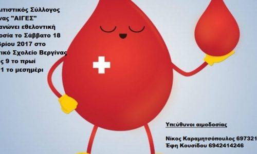 Eθελοντική αιμοδοσία διοργανώνει ο Πολιτιστικός Σύλλογος Βεργίνας,  Σάββατο 18 Νοεμβρίου