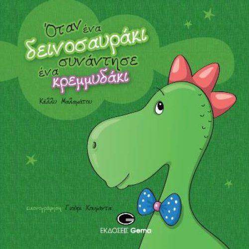"""Παρουσίαση του βιβλίου """"Όταν ένα δεινοσαυράκι συνάντησε ένα κρεμμυδάκι"""""""