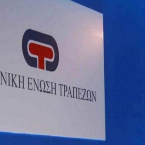 Η έκτη επίσκεψη του Αν. Τομεάρχη των Οικονομικών της ΝΔ,  Απ. Βεσυρόπουλου, στα  γραφεία της Ελληνικής Ένωσης Τραπεζών