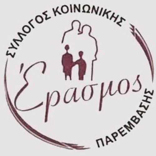 """Εκλογο-απολογιστική συνέλευση στον """"ΕΡΑΣΜΟ"""", Δευτέρα 20 Νοεμβρίου"""
