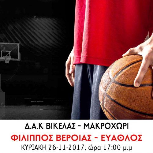 Μπάσκετ: Τον Εύαθλο υποδέχεται ο Φίλιππος